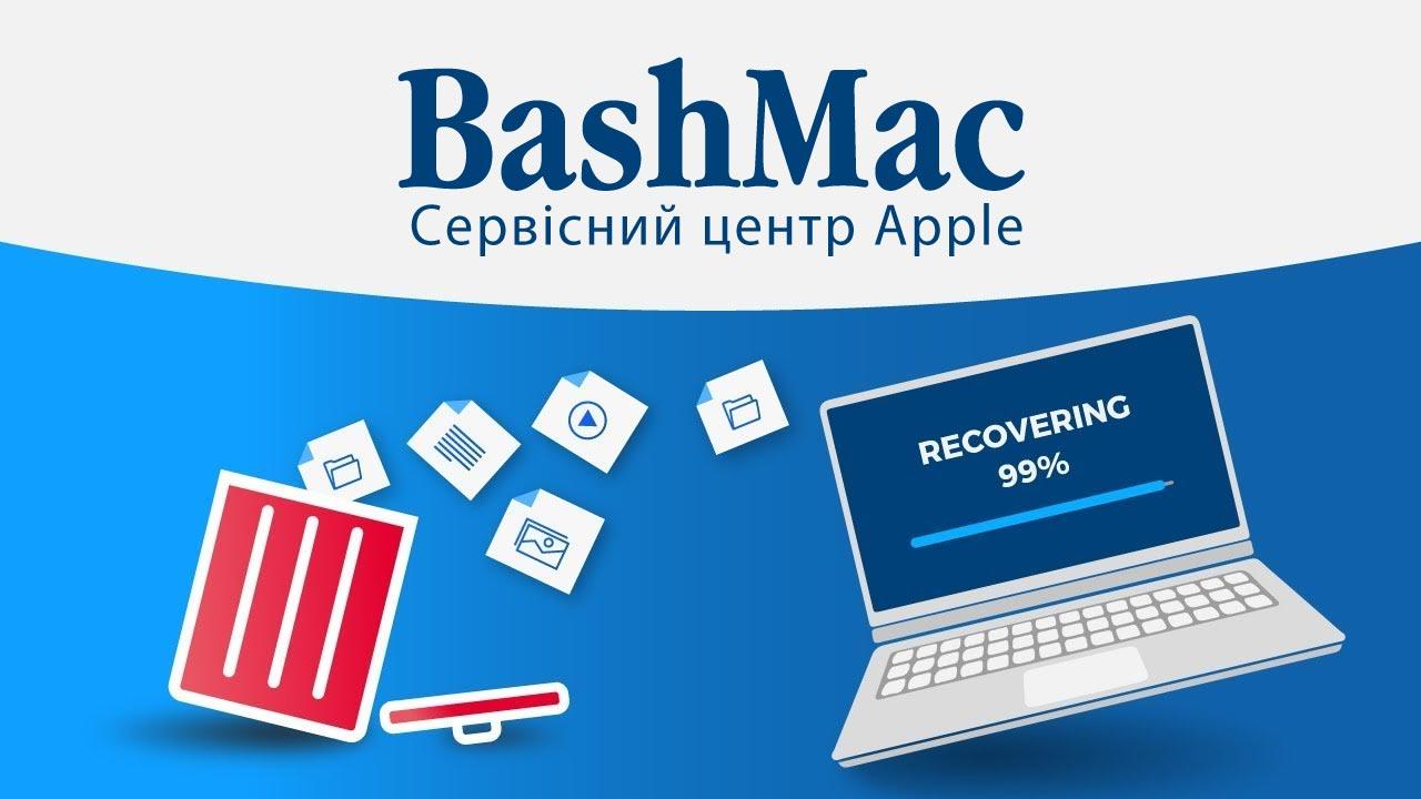 Відновлення видалених файлів з MacBook чи iMac