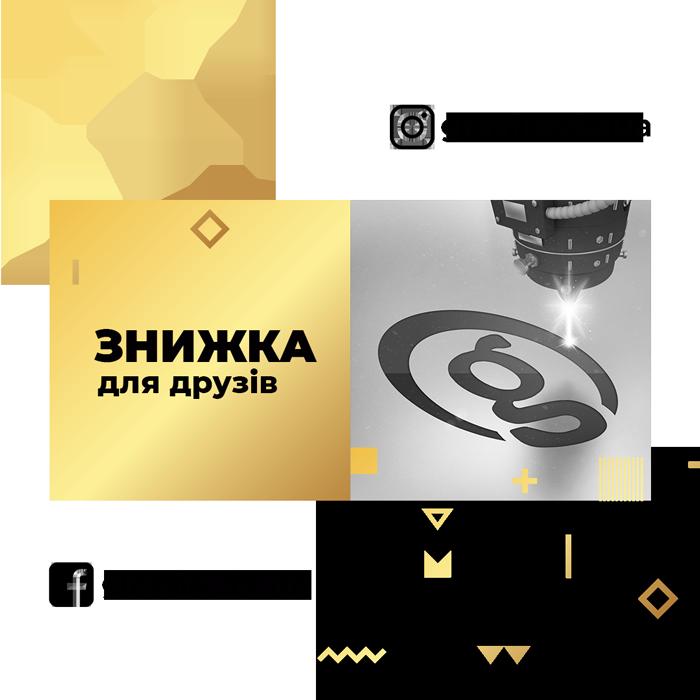 Приєднуйтесь до нашого instagram gravirovkaua