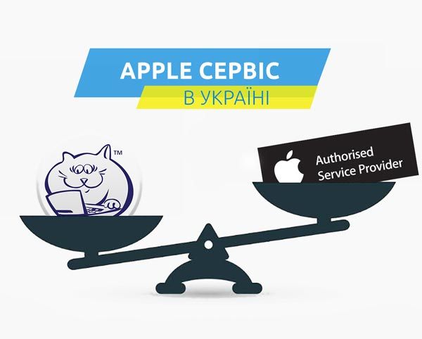 Сервісний центр техніки Apple