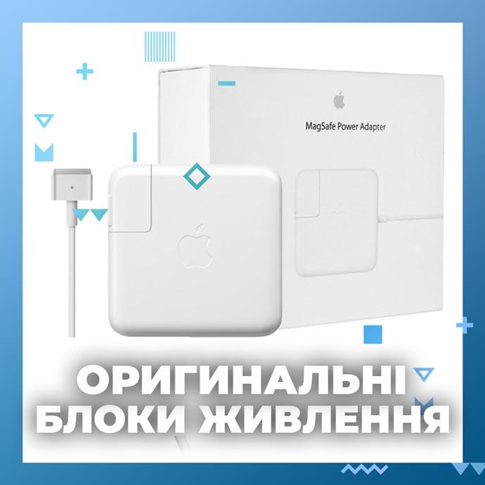 Купити оригінальний блок живлення Apple MagSafe Power Adapter