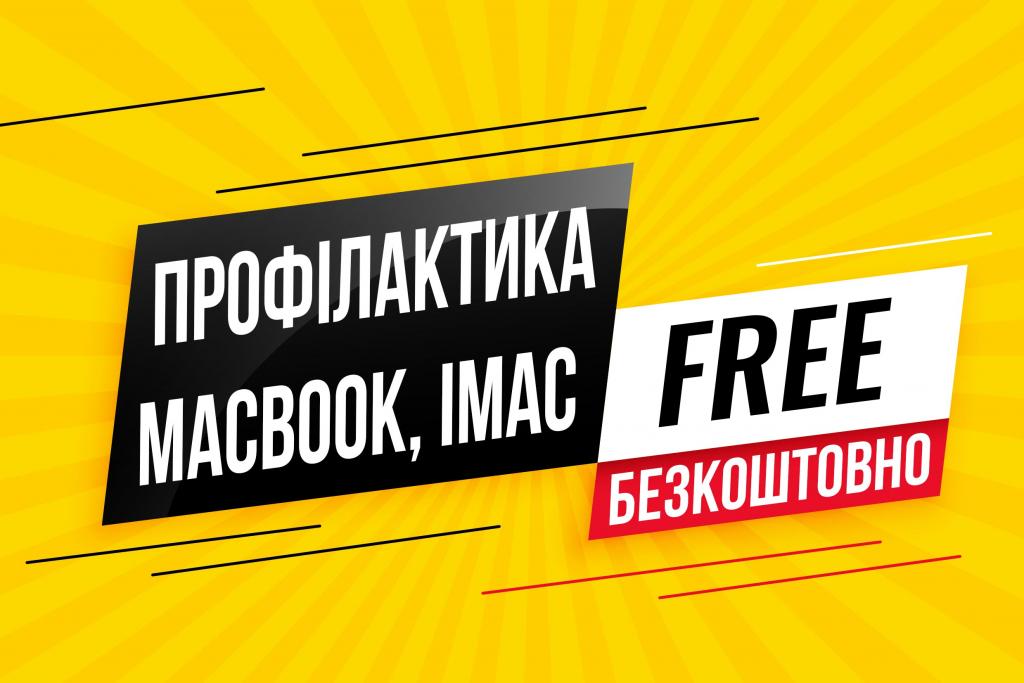 Як отримати безкоштовну профілактику iMac, MacBook