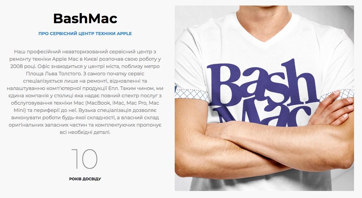 Офіційний і неавторизований сервіс Apple