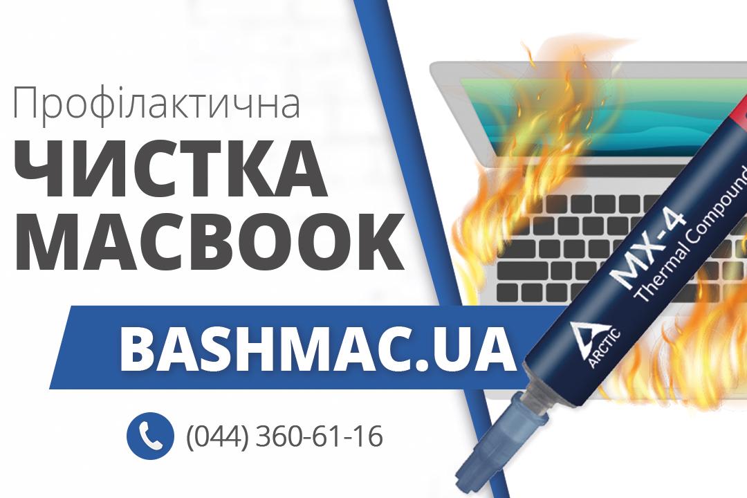 чистка MacBook від пилу з заміною термопасти