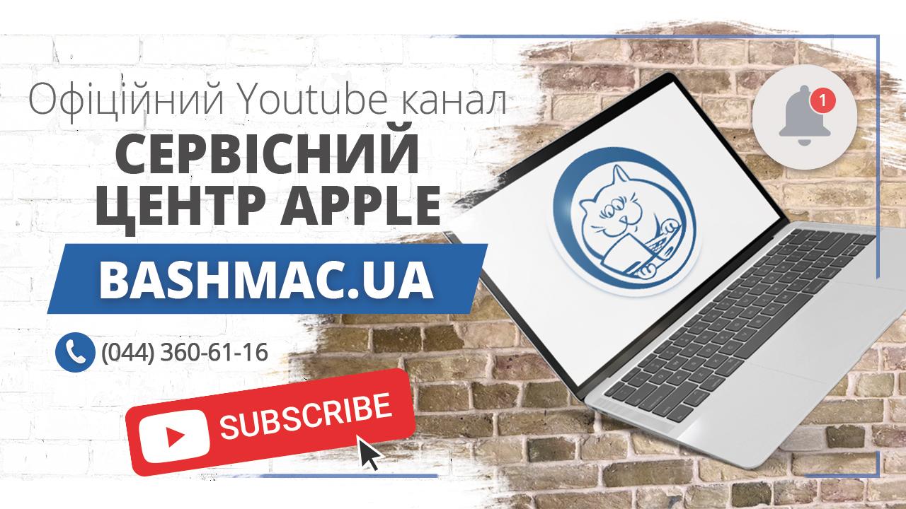 YouTube канал сервісу BashMac — все про Apple Mac