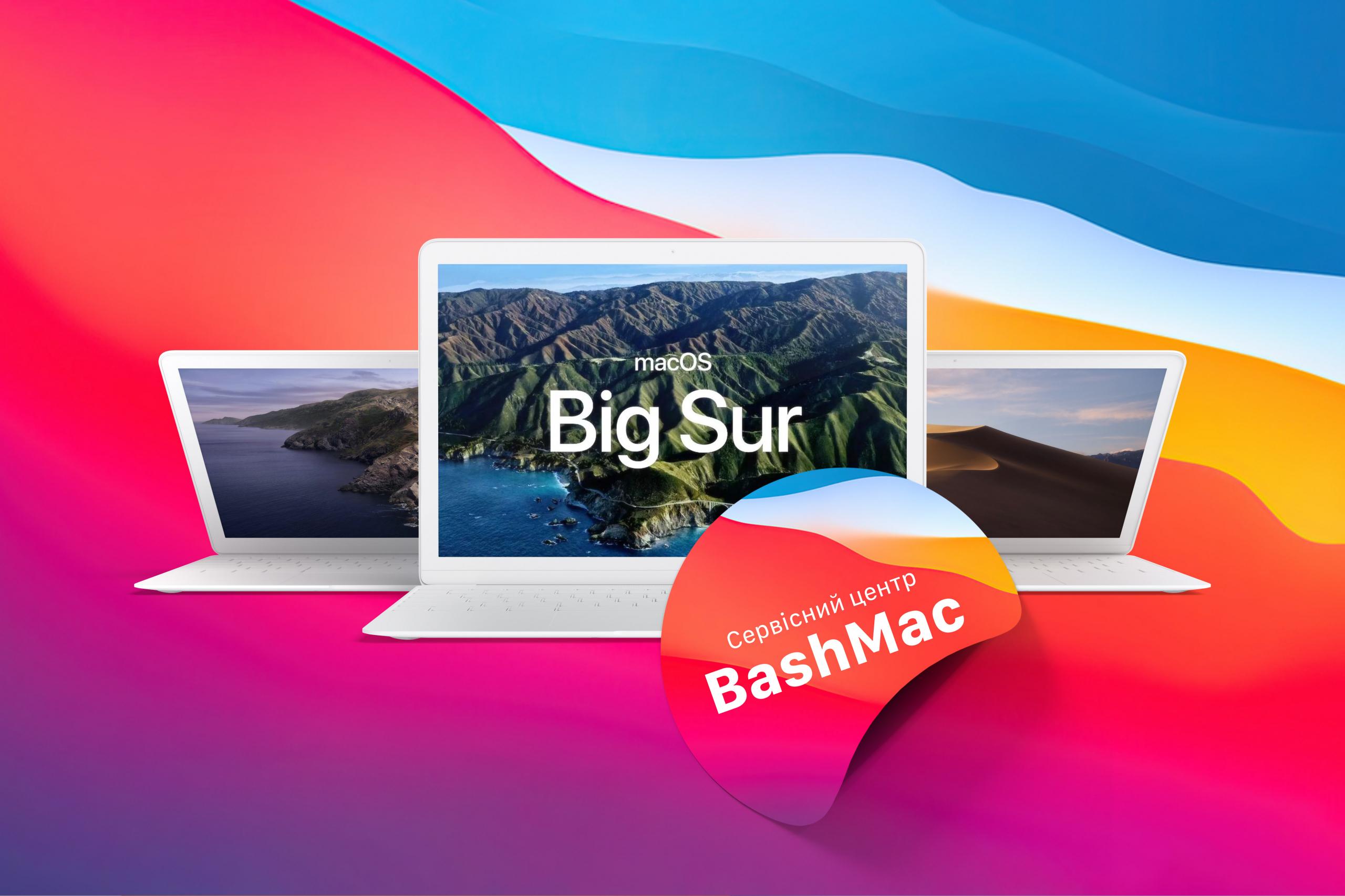 Встановлення останньої версії macOS Big Sur у Києві
