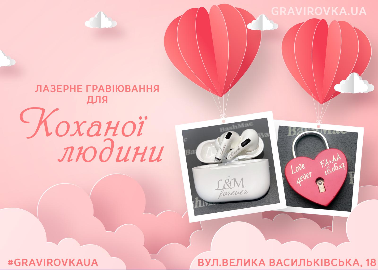 лазерне гравіювання подарунків на 14 лютого